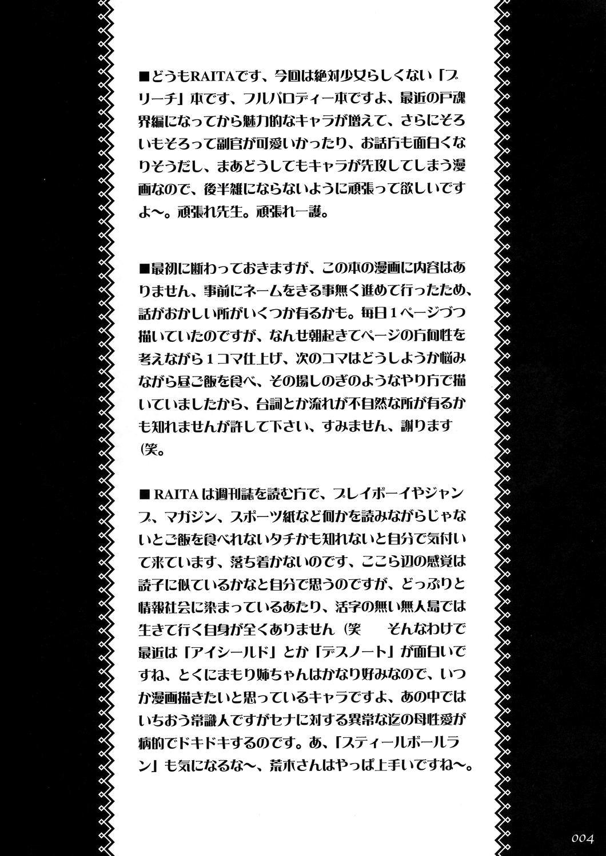 Onegai Fukukan-sama 2