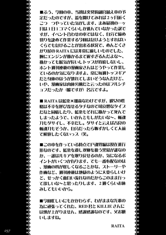 Onegai Fukukan-sama 35