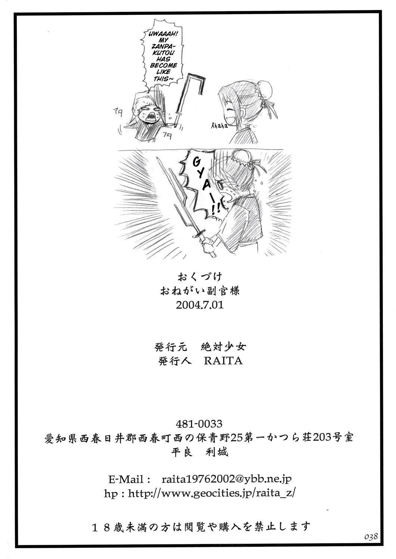 Onegai Fukukan-sama 36
