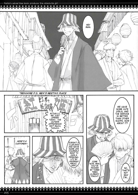 Onegai Fukukan-sama 3