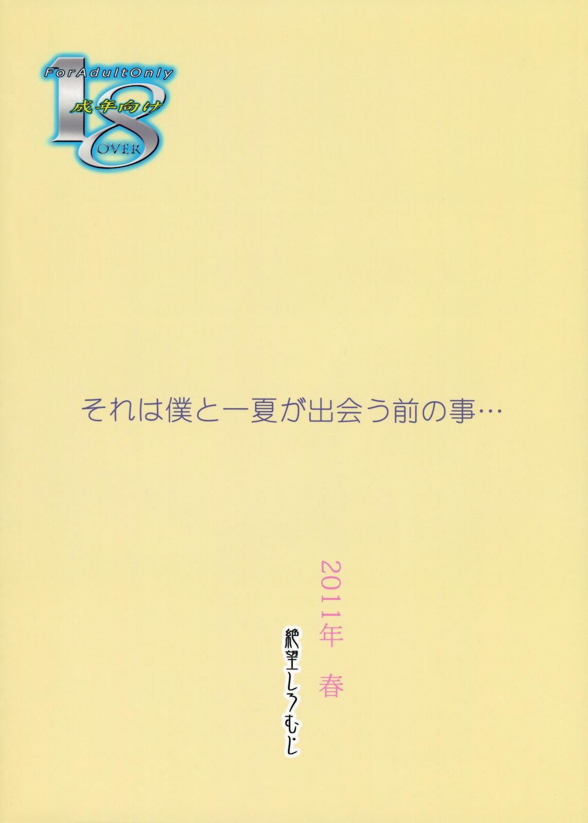 Yuuwaku Kanojo ga Dekiru Made 17