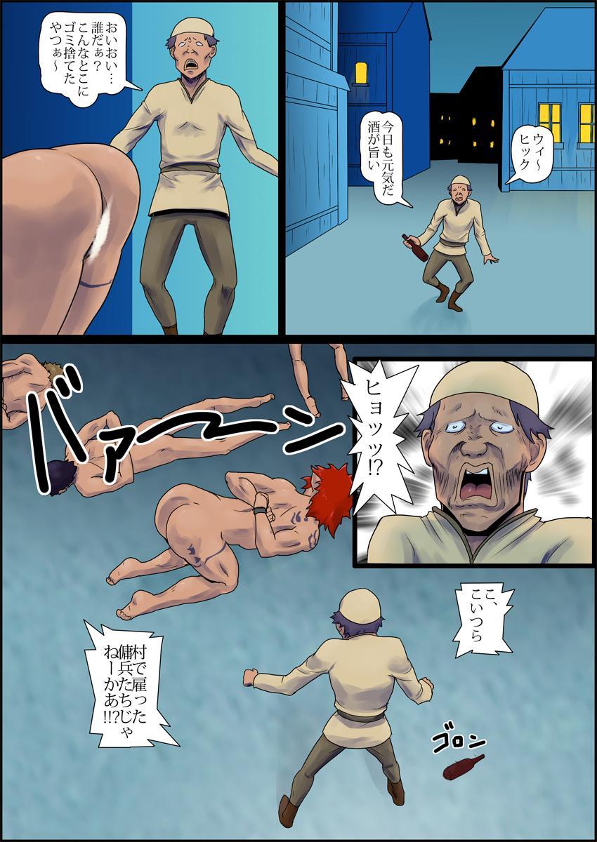 Mada Daimei no Nai Fantasy 11