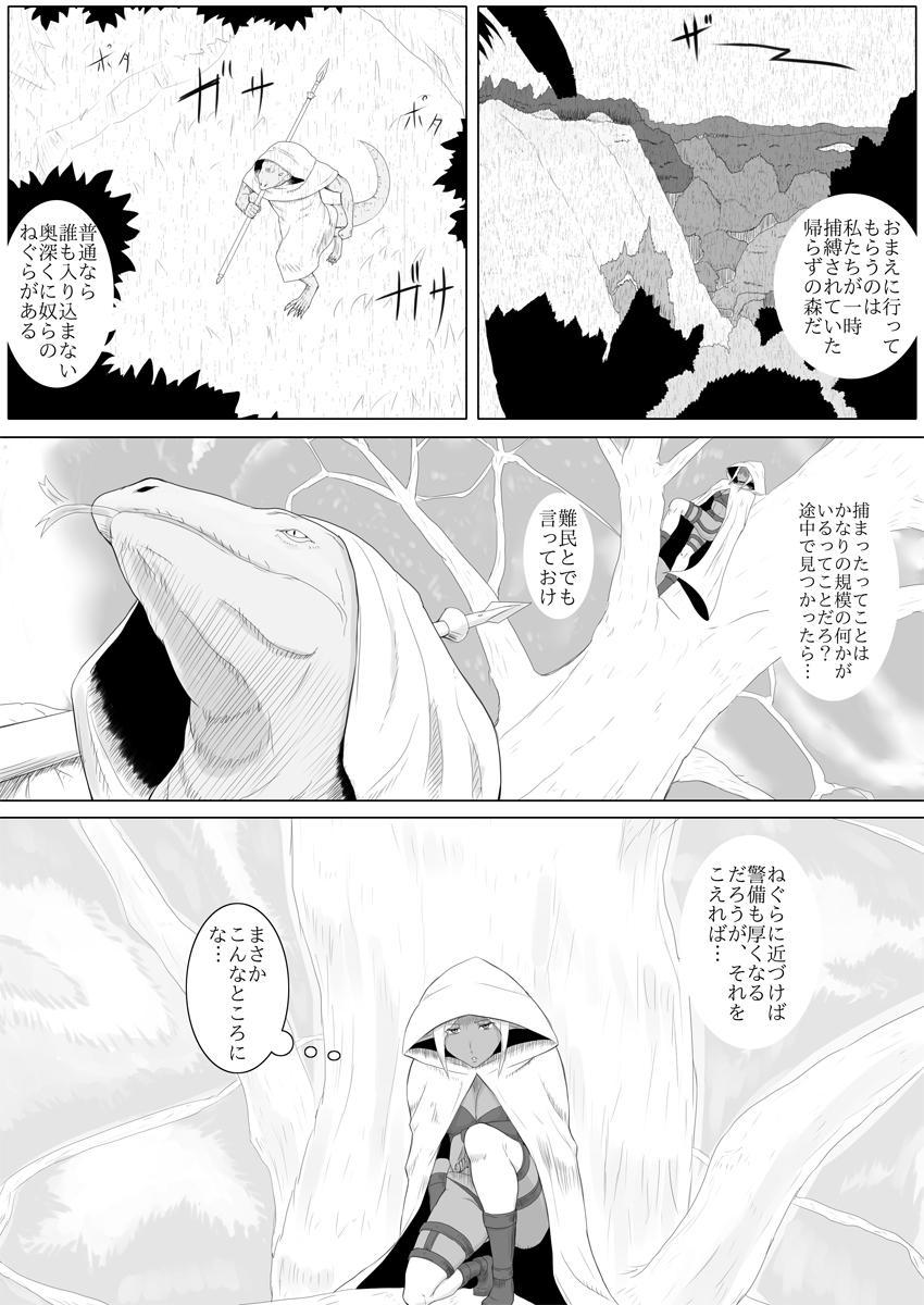 Mada Daimei no Nai Fantasy 16