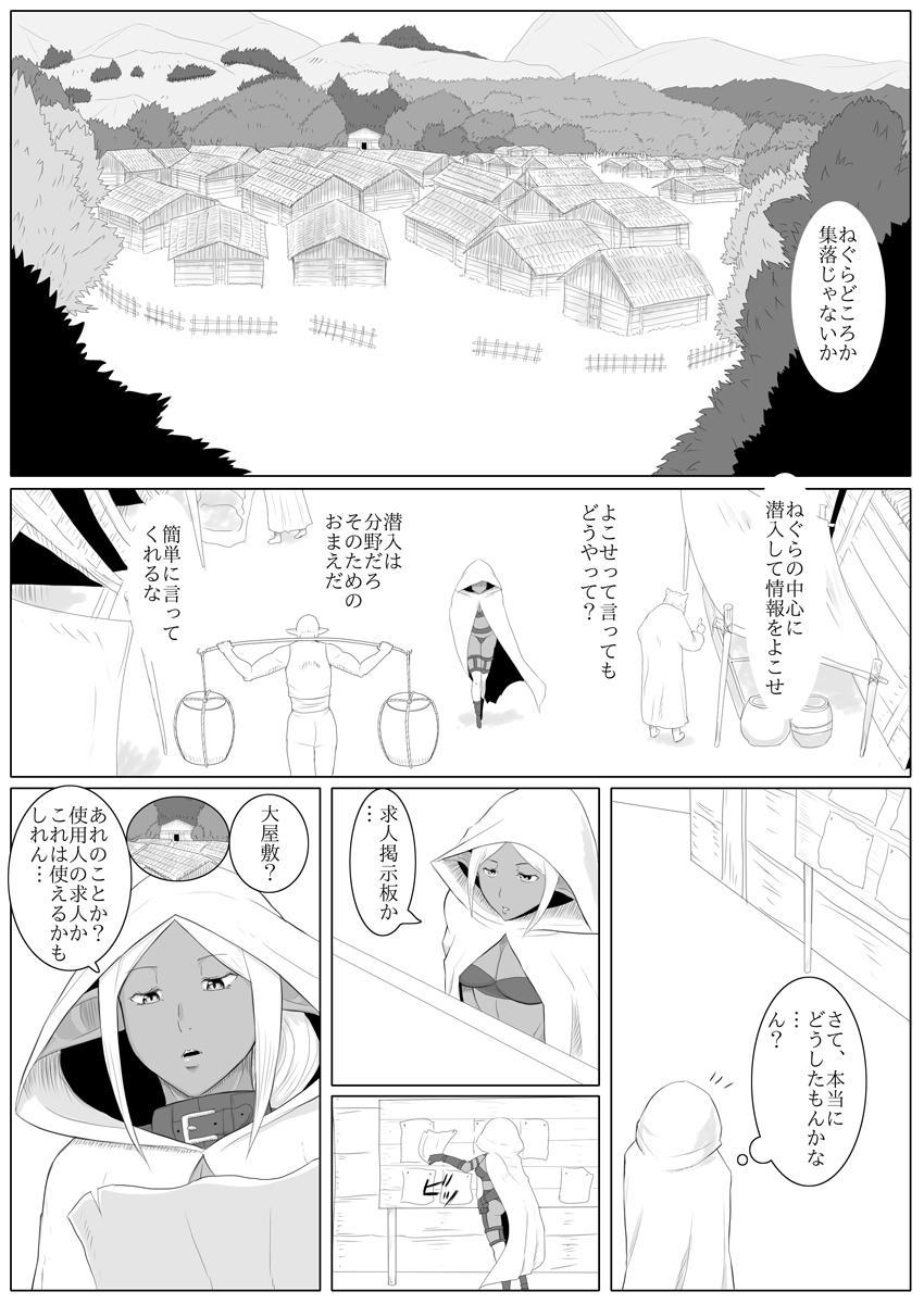 Mada Daimei no Nai Fantasy 17
