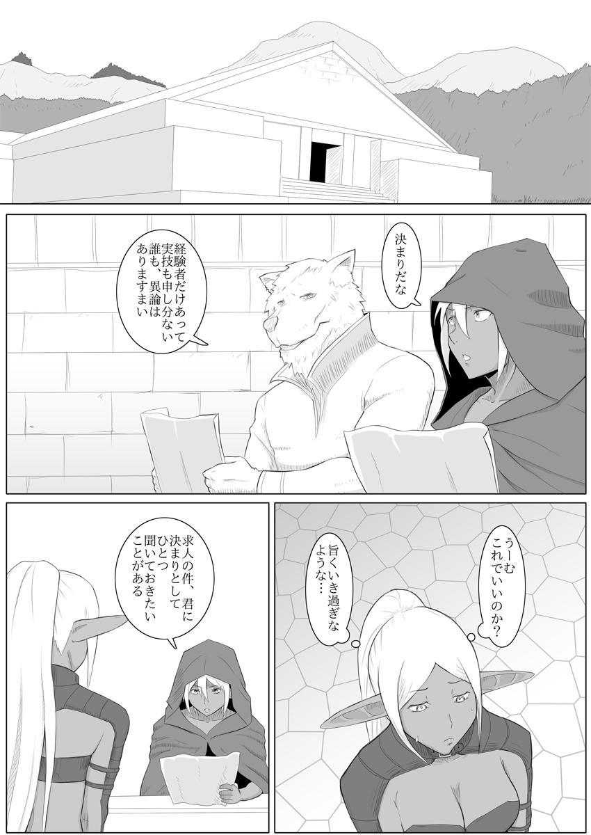 Mada Daimei no Nai Fantasy 18