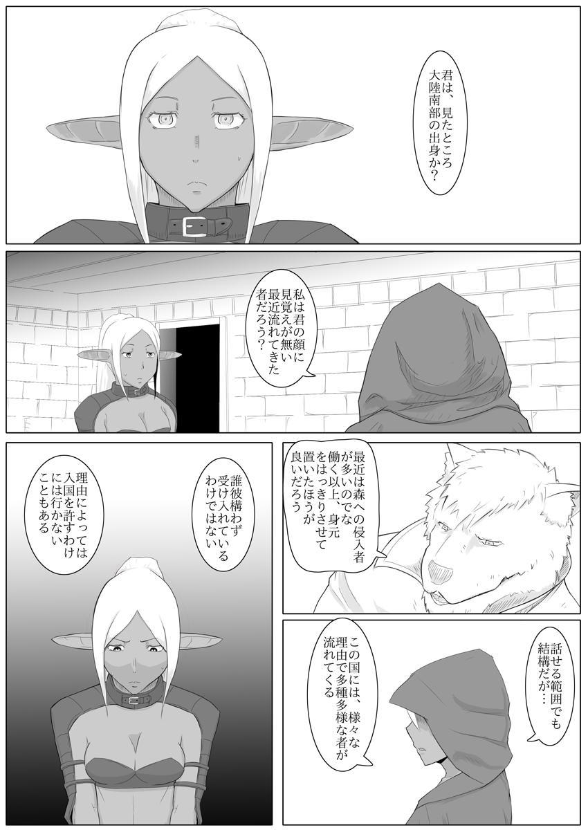 Mada Daimei no Nai Fantasy 19