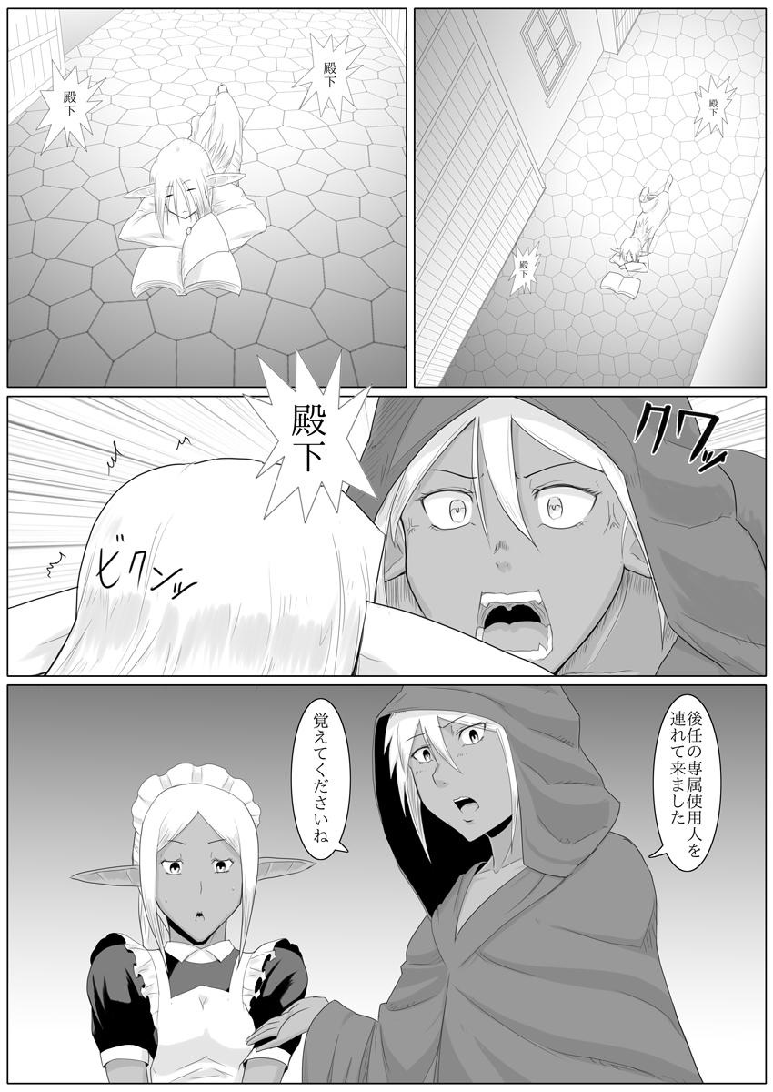 Mada Daimei no Nai Fantasy 23