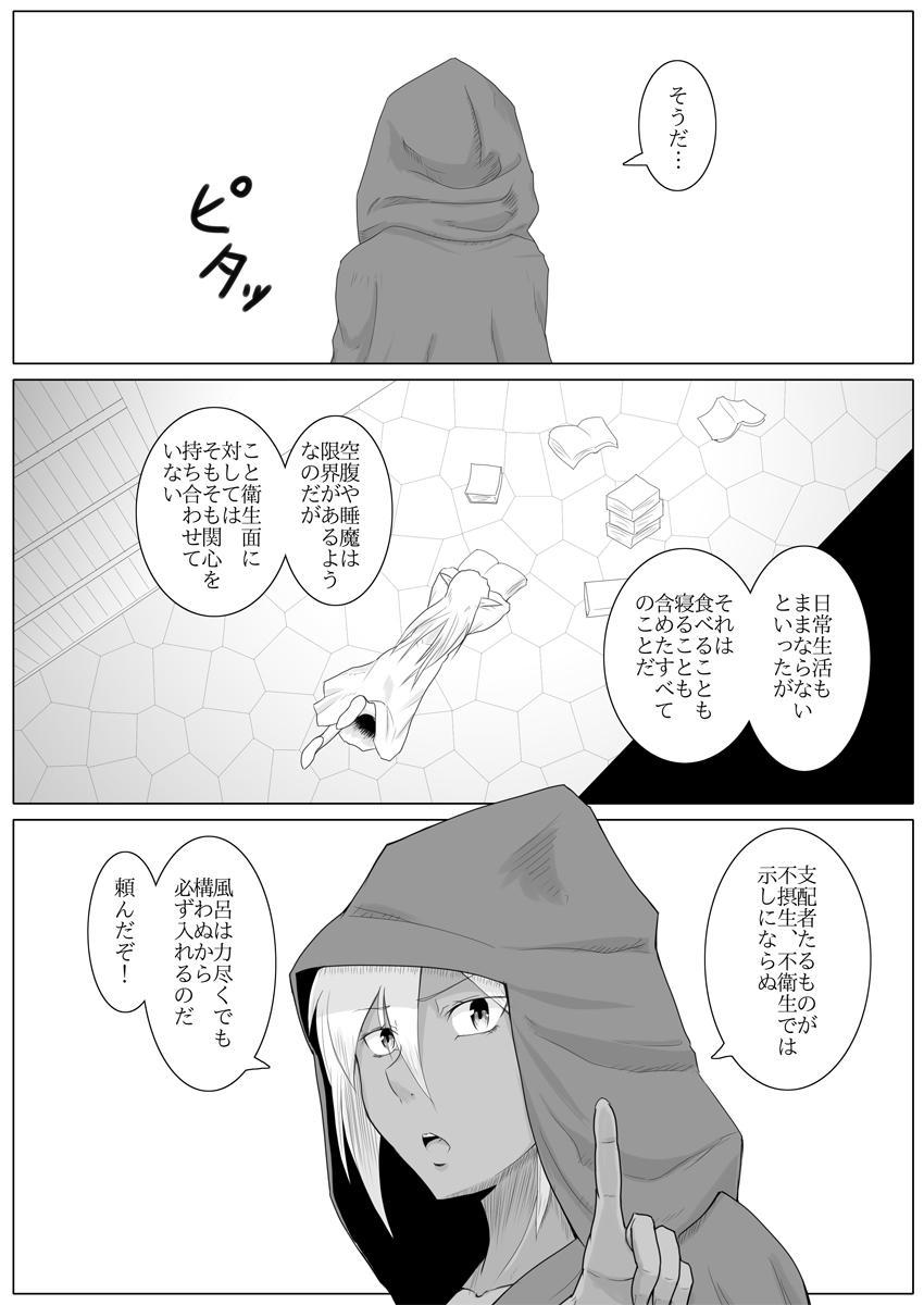 Mada Daimei no Nai Fantasy 26
