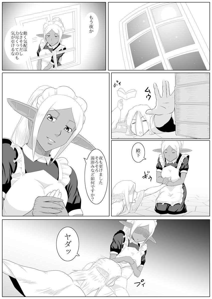 Mada Daimei no Nai Fantasy 28