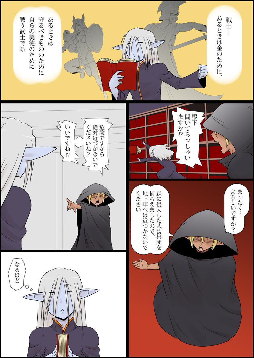 Mada Daimei no Nai Fantasy 2