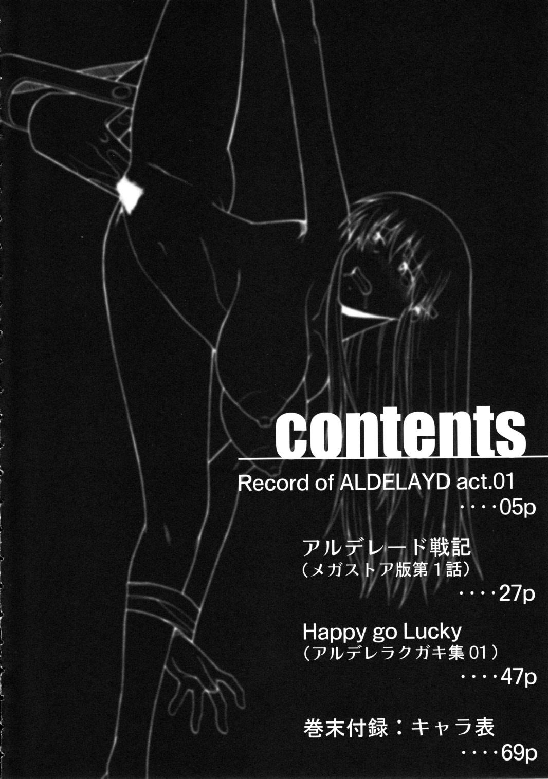 Record of ALDELAYD Soushuuhen archive.01 5