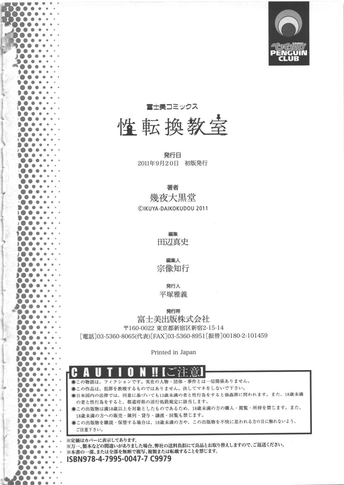Seitenkan Kyoushitsu 196