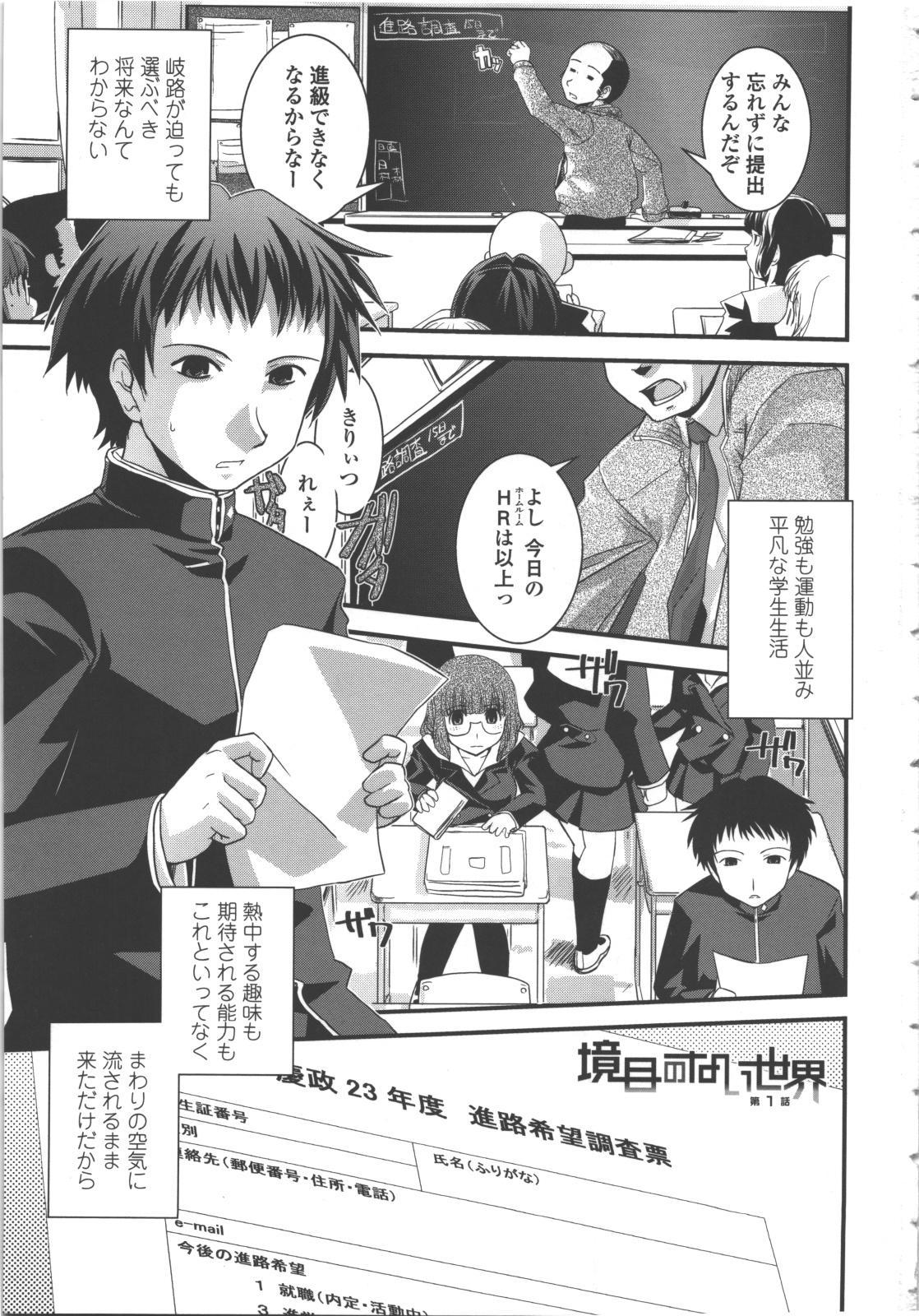 Seitenkan Kyoushitsu 5