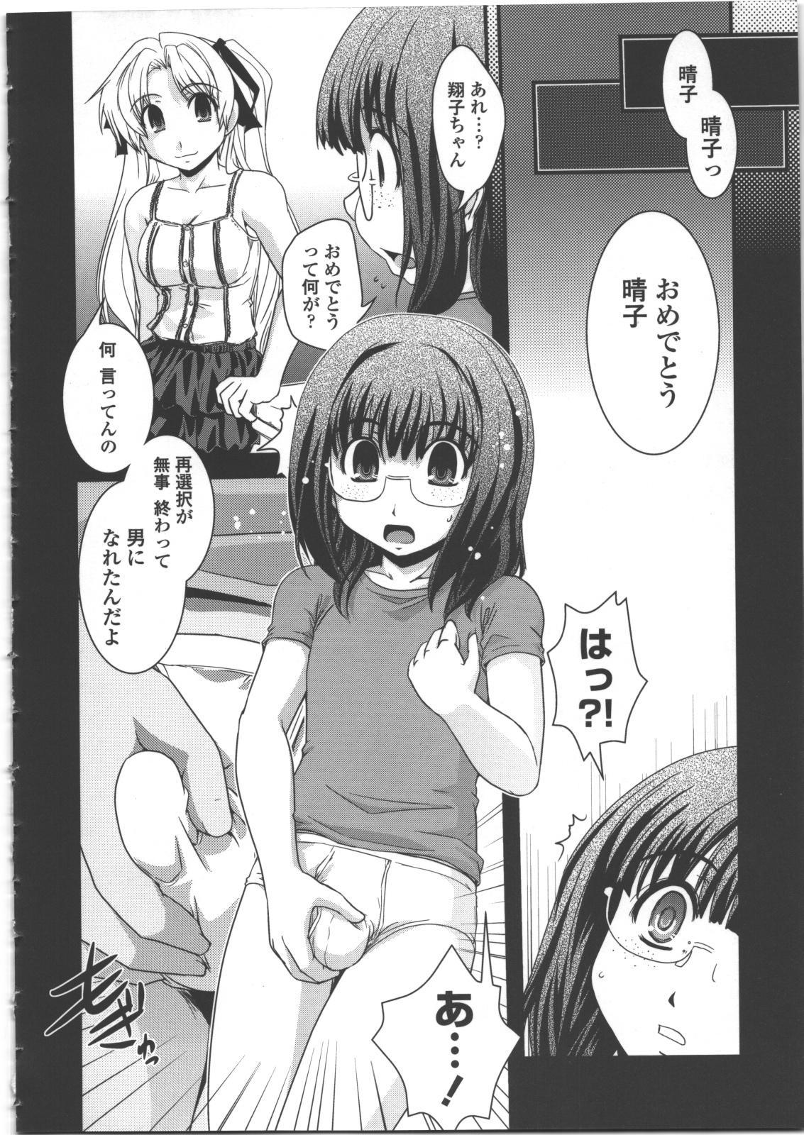 Seitenkan Kyoushitsu 94
