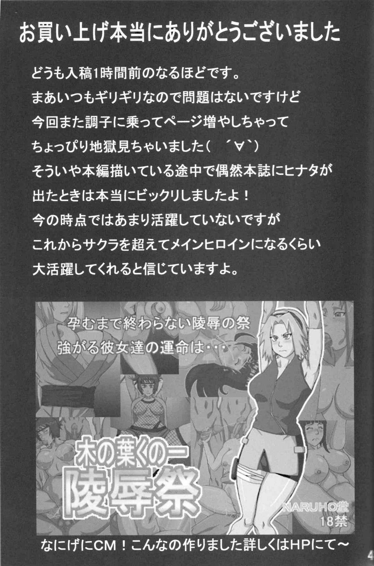 Hinata Ganbaru! | Hinata Fight! 41