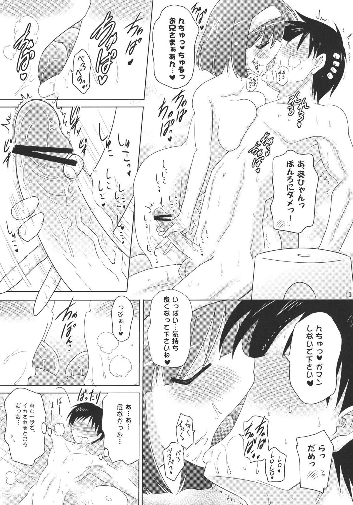 Kozukuri Angel Kyunpara! 11