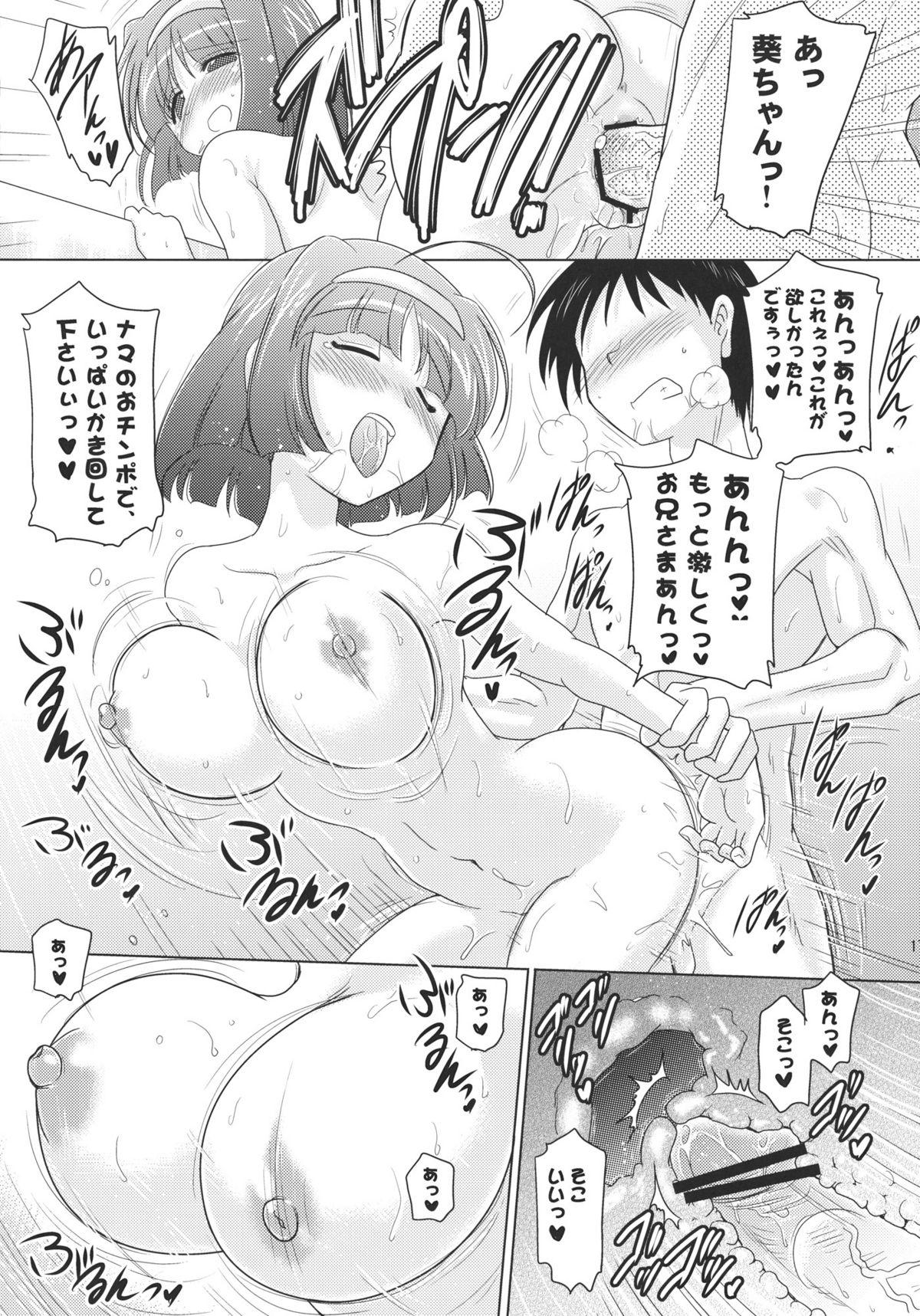 Kozukuri Angel Kyunpara! 15