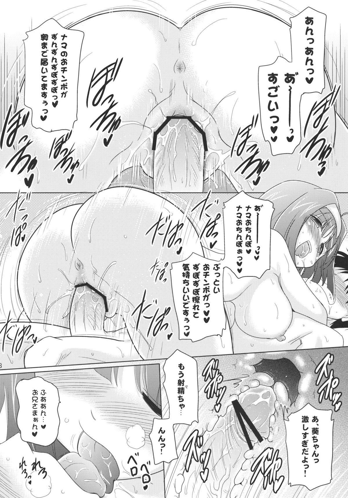 Kozukuri Angel Kyunpara! 16