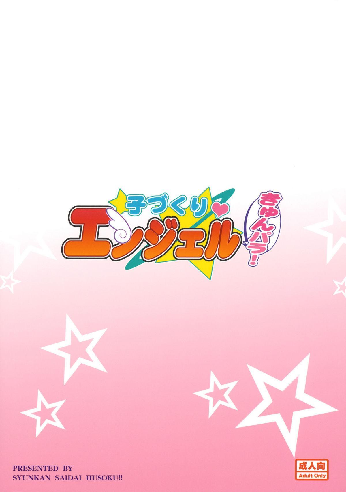 Kozukuri Angel Kyunpara! 27