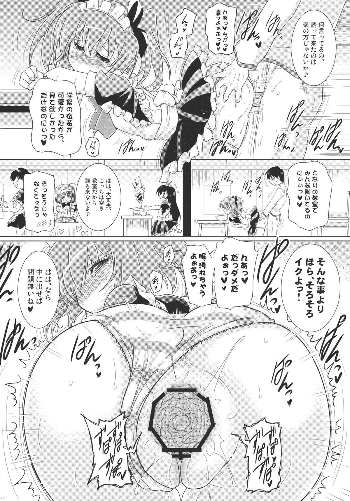 Kozukuri Angel Kyunpara! 4