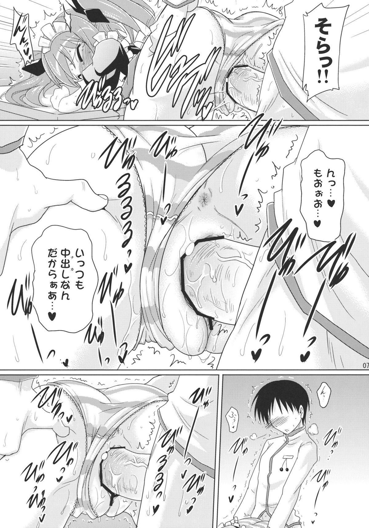 Kozukuri Angel Kyunpara! 5