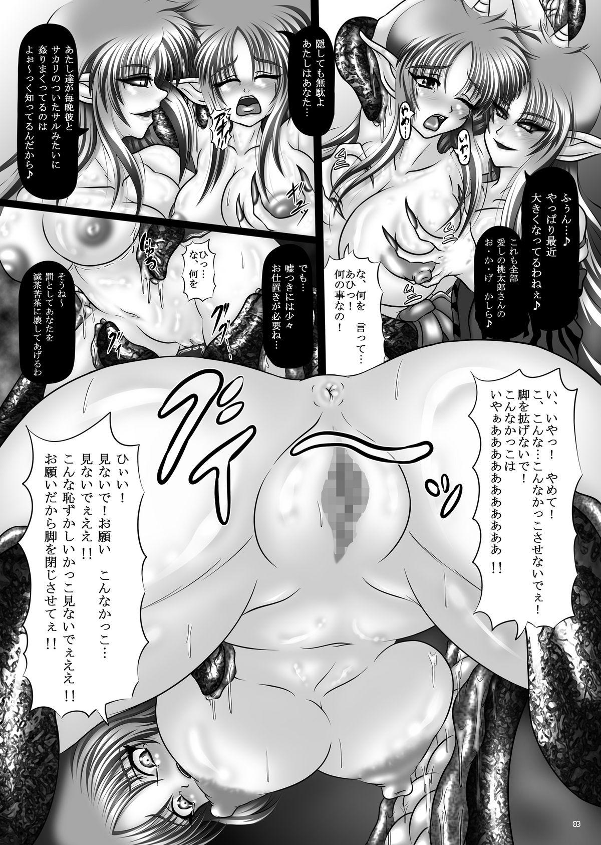 Dashoku Densetsu - Nihiki no Yashahime | The Two Yaksha Princesses 5