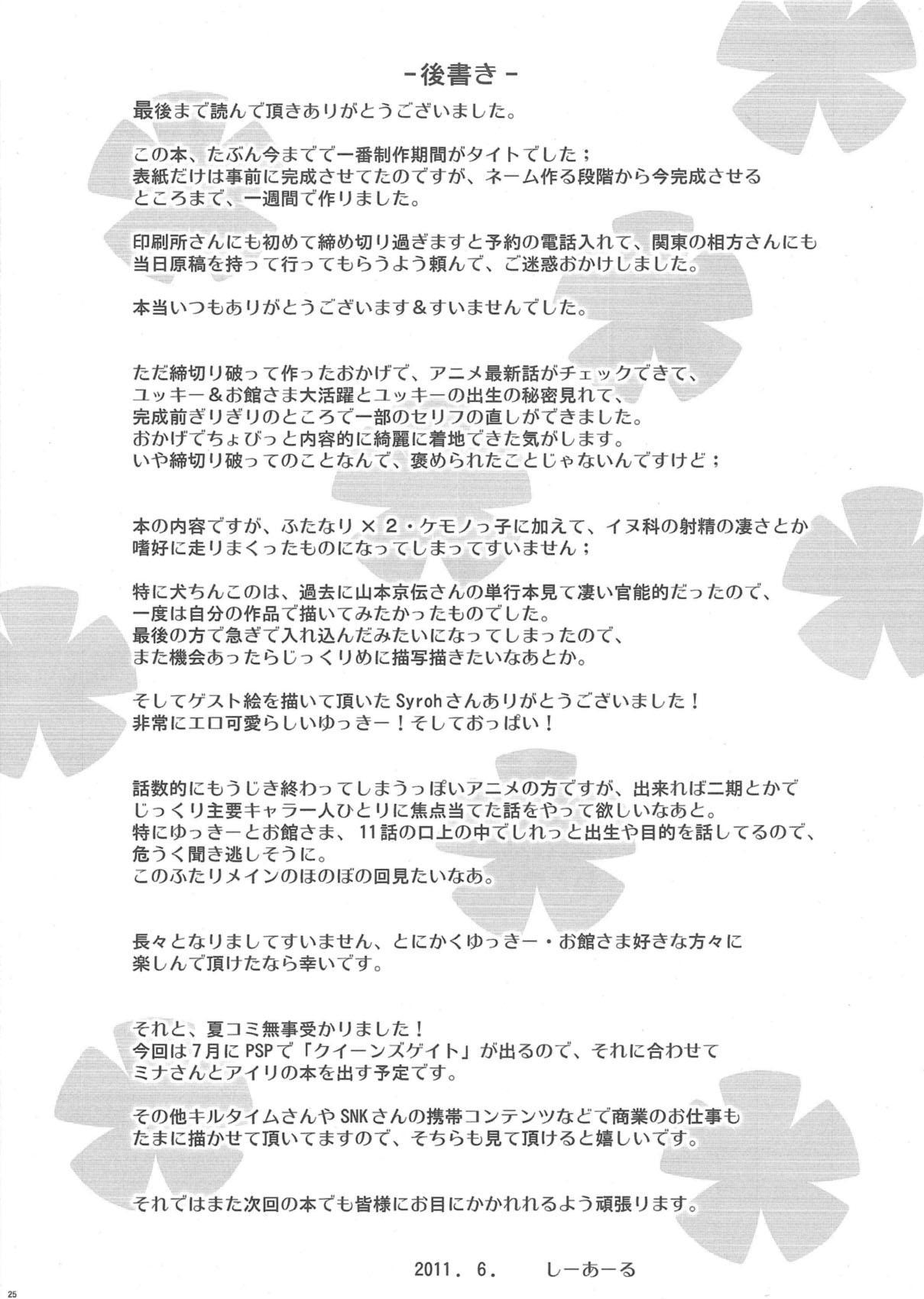 Yukki Hatsujouki 24