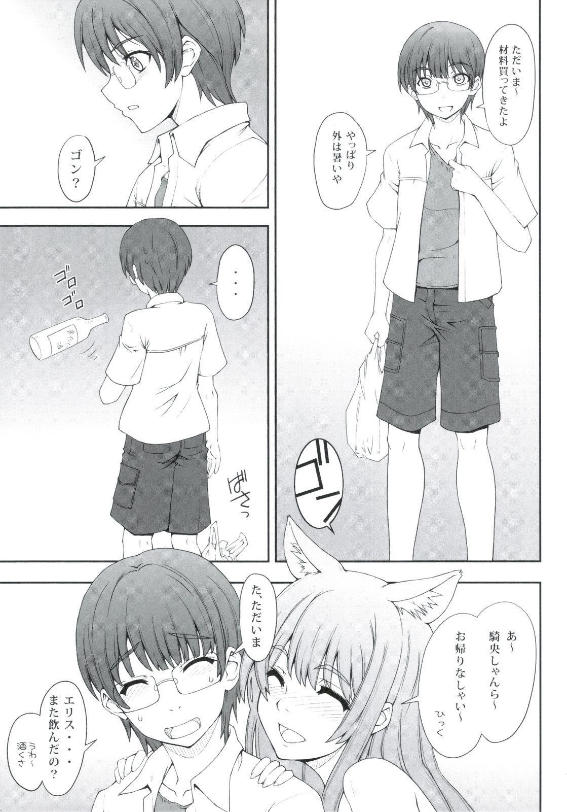 Koubiki Nimashita! 4