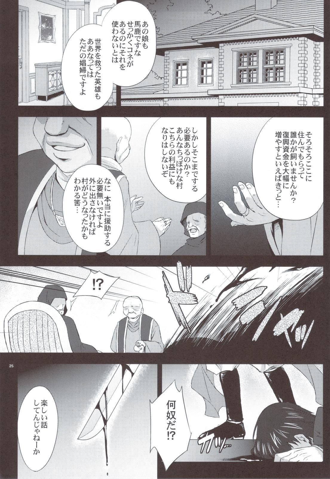 Rydia no Kachi 24