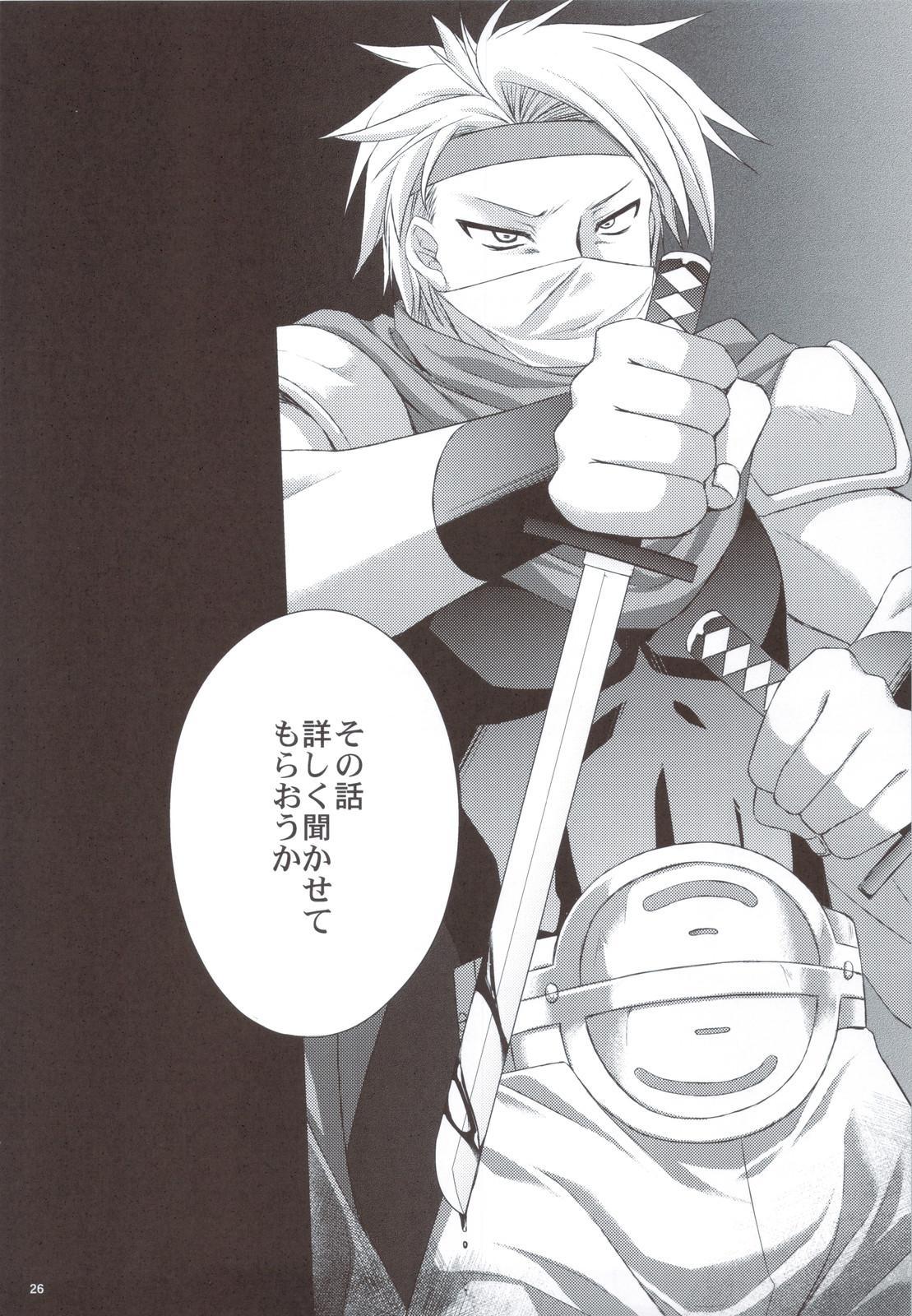 Rydia no Kachi 25