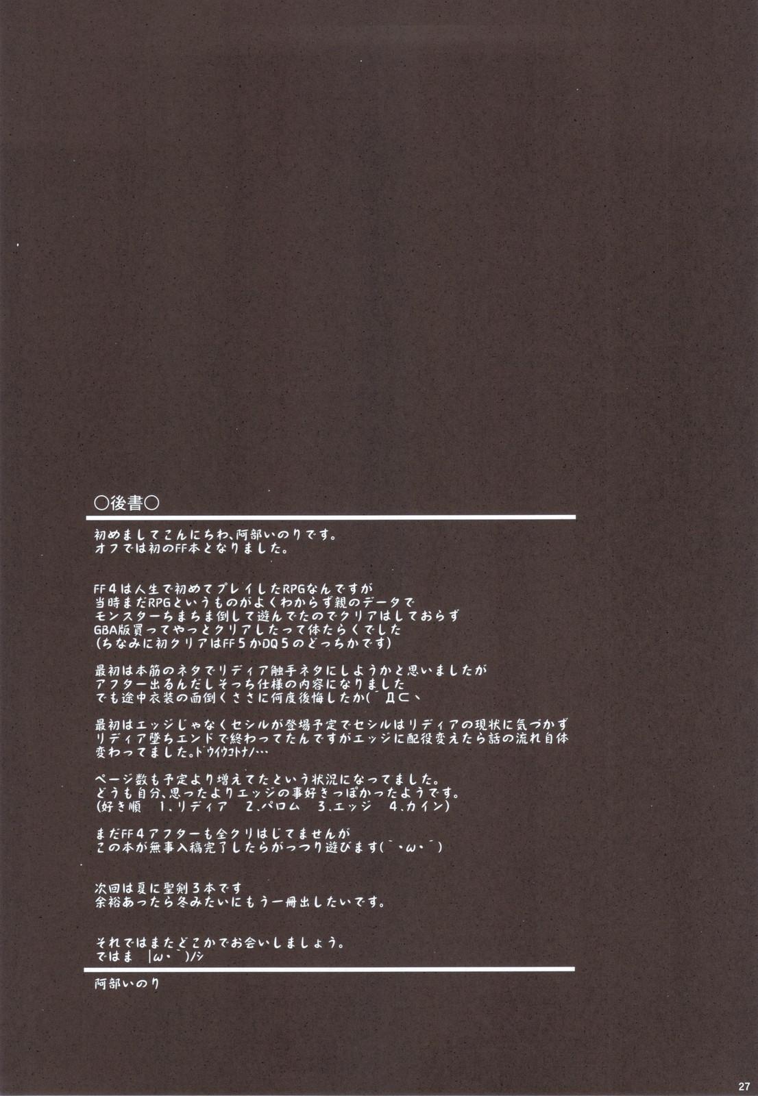 Rydia no Kachi 26