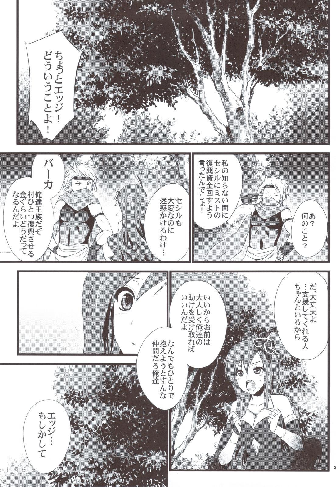 Rydia no Kachi 28