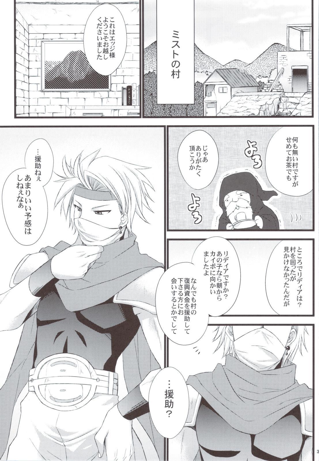 Rydia no Kachi 2