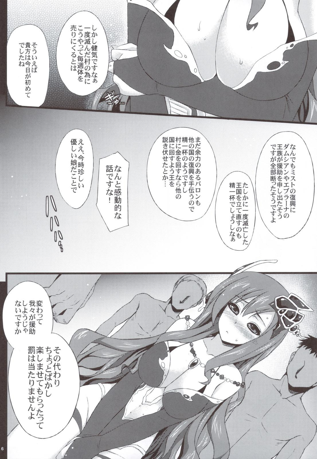 Rydia no Kachi 5