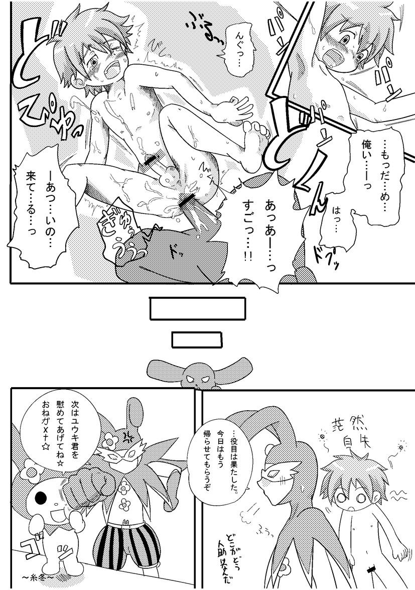 Rasen no Kakera Kai 10