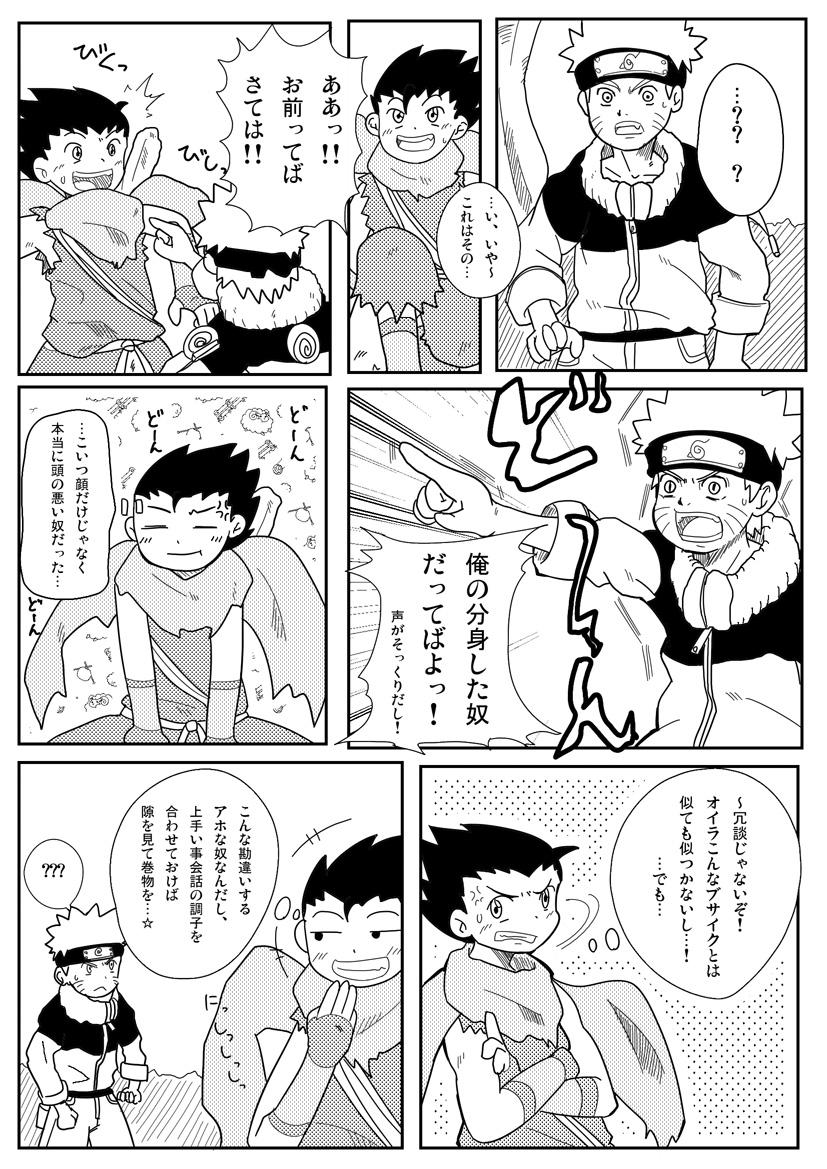 Rasen no Kakera Kai 16