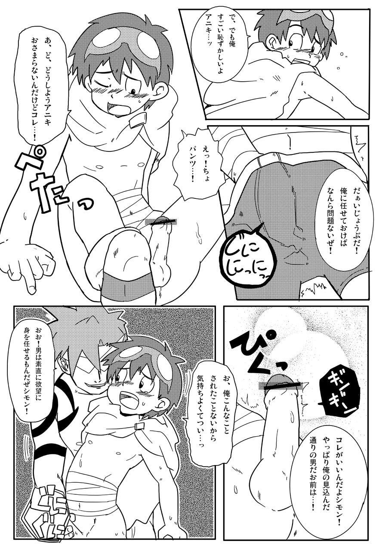 Rasen no Kakera Kai 24
