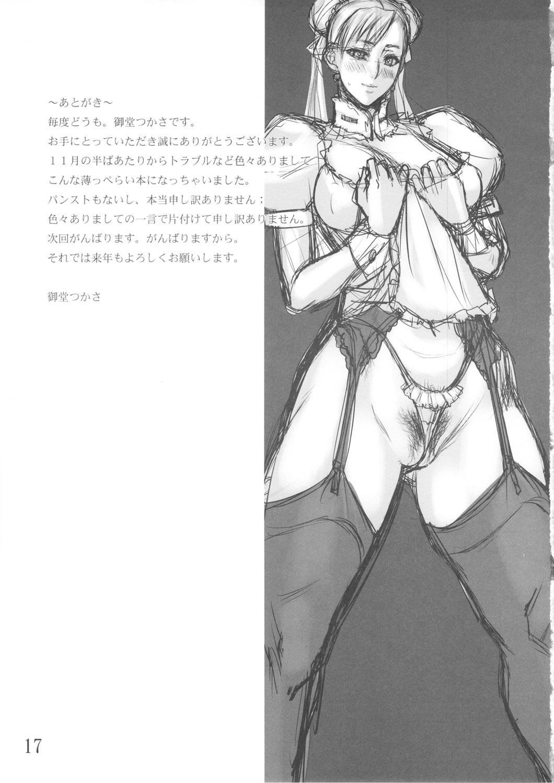 Maid Kurorei. 15