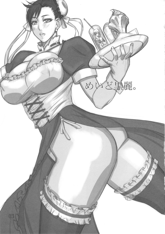 Maid Kurorei. 1
