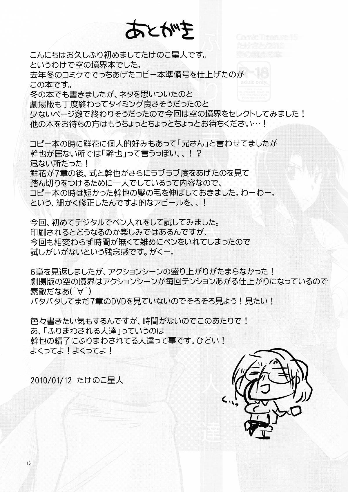 Furimawasareru Hitotachi 14