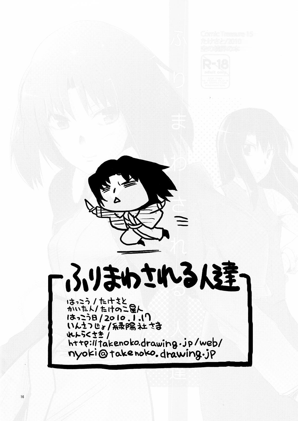 Furimawasareru Hitotachi 15