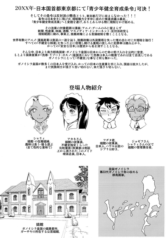 Kasshoku Lolita Complex 1