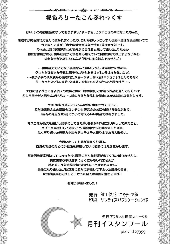 Kasshoku Lolita Complex 26