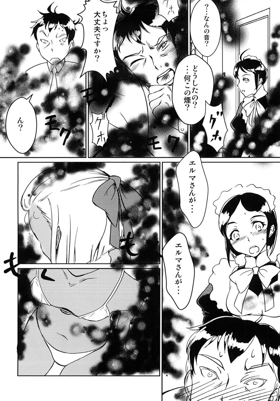 Kasshoku Lolita Complex 4