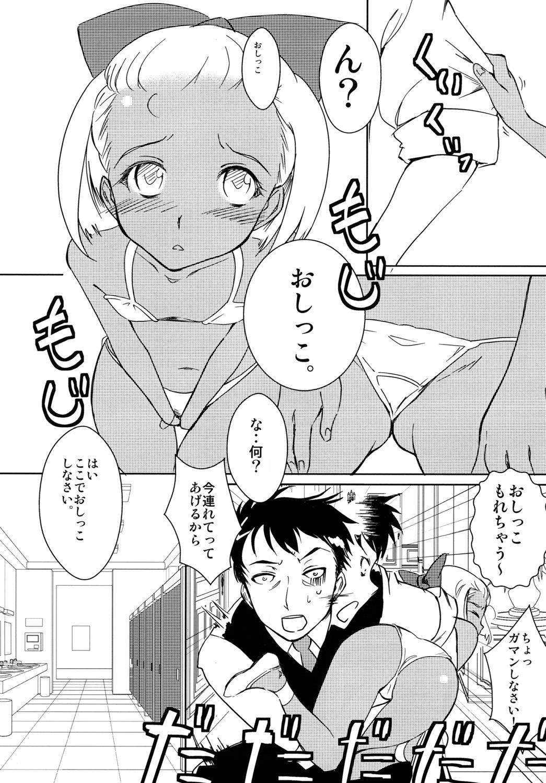 Kasshoku Lolita Complex 7