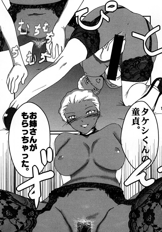 Kasshoku Oneesan no Fudeoroshi 13