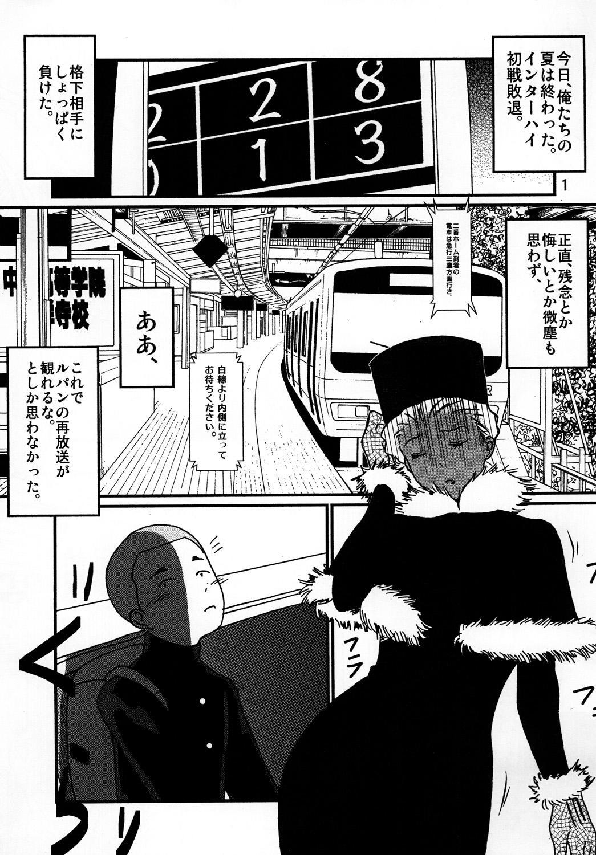 Kasshoku Oneesan no Fudeoroshi 1