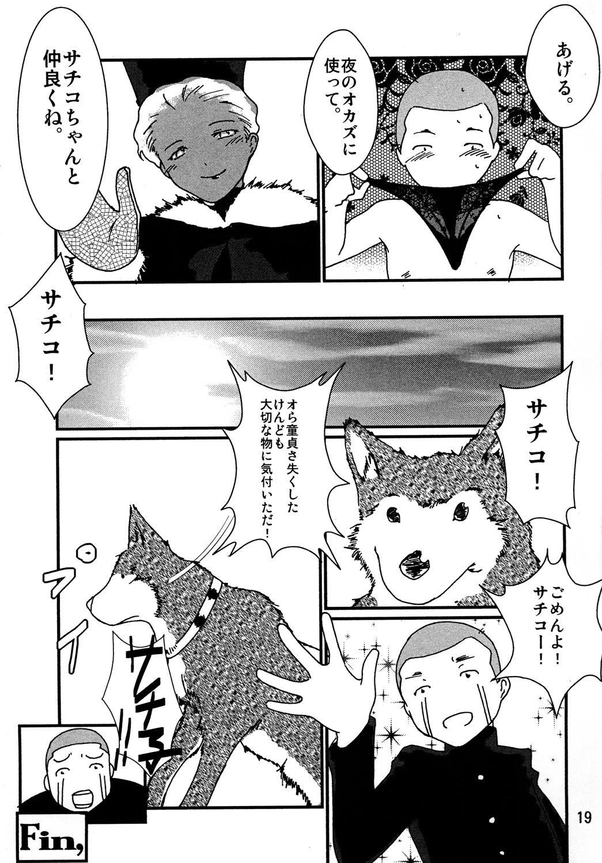 Kasshoku Oneesan no Fudeoroshi 19