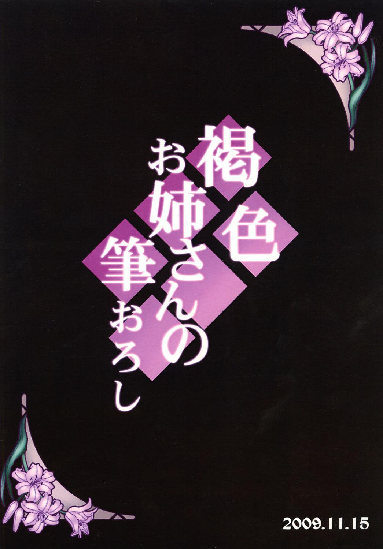 Kasshoku Oneesan no Fudeoroshi 21