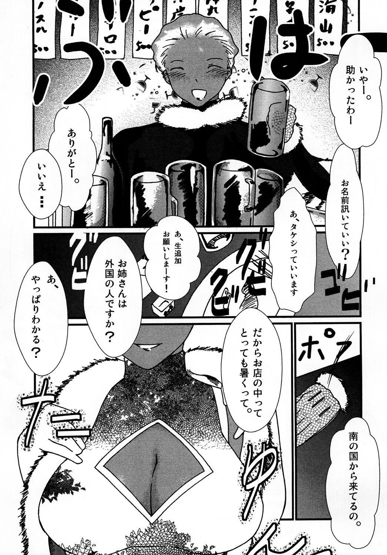 Kasshoku Oneesan no Fudeoroshi 3